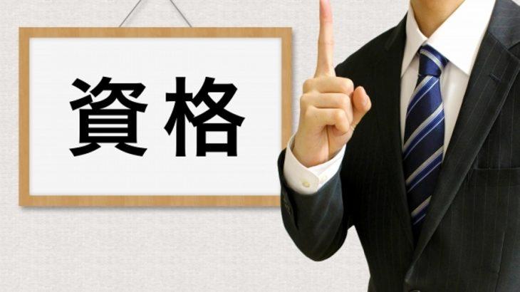 職務経歴書に記載する資格の書き方