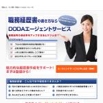 dodaエージェントサービスに求職登録と職務経歴書作成の相談をする